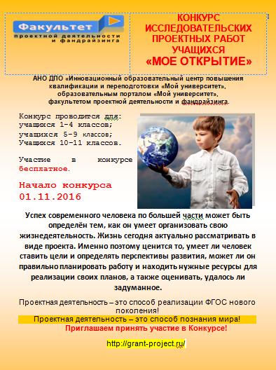 Бесплатные исследовательские конкурсы для школьников